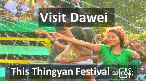 Thingyan Festival သင်္ကြန်;